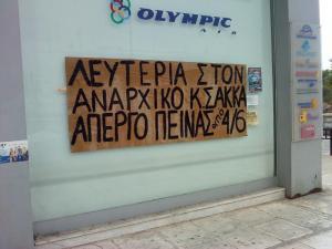 [Northern Athens] Freedom for anarchist Kostas Sakkas, hunger striker as of 4/6 (June 4th)